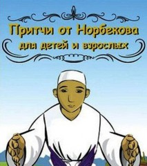 NORBEKOV'S PARABLES FOR KIDS OF ALL AGES (English e-version)