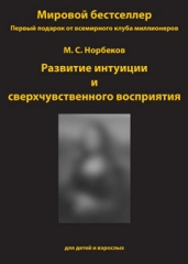 DVD Development of Intuition (in Russian)