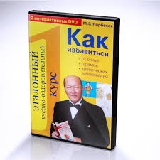 Multimedia seminar according to Norbekov method in 2 DVDs (in Russian)